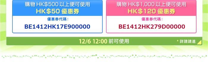 Up to HK$120 Cash Coupon