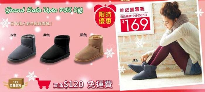 只限3日!羊皮風雪靴限定價$169發售! 毛質鬆軟舒適又易襯,是女仕們冬天Must-Buy Item!