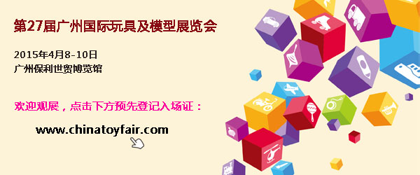 Don't miss the biggest toy and baby product trade fair in Southern China this April