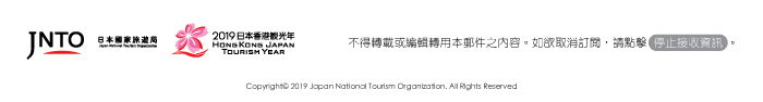 日本國家旅遊局:https://www.welcome2japan.hk/ 			2019日本香港觀光年https://welcome2japan.hk/hkjptourismyear2019/